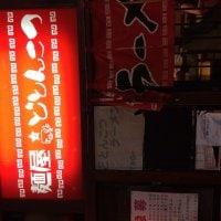 麺屋どとんこつ 堺北野田店