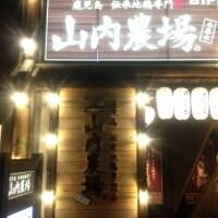 山内農場 本厚木南口駅前店
