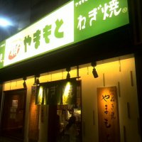 ねぎ焼 やまもと 梅田エスト店