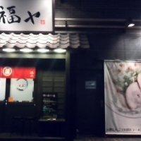 元祖久留米ラーメン福ヤ  麻布十番店
