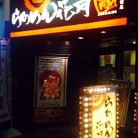 らあめん花月嵐 所沢駅前店