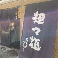 東京担々麺 ゴマ哲