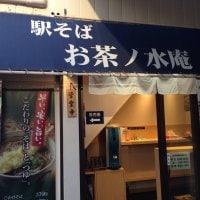 駅そば お茶ノ水庵