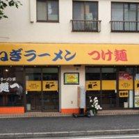 ラーメン屋 麺一 溝口店