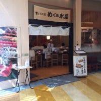 まぐろ問屋 めぐみ水産 オリナス錦糸町店