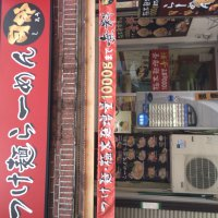 つけ麺ラーメン 司郎