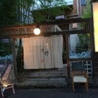 豆腐料理空野 渋谷店