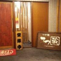 つけ麺 てつ蔵 南浦和店