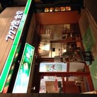 フクラ家 江戸川橋店