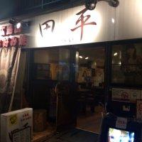 田平 行徳店