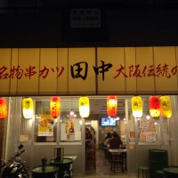 串カツ田中 松戸店