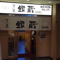 銀蔵 新宿フロントタワー店