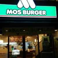 モスバーガー せんげん台駅前店
