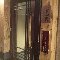 坐・和民 JR亀戸駅前