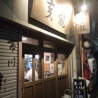 麺屋亥龍の口コミ