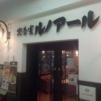 喫茶室ルノアール 巣鴨駅前店の口コミ