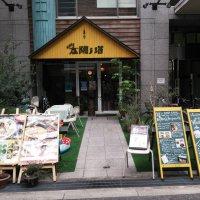 太陽ノ塔 GARDEN店