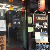 横浜 鶏の里 本店の口コミ