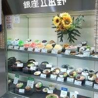 銀座立田野 東横西館店