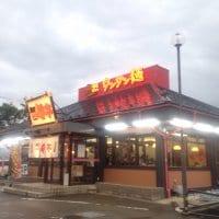 熱烈タンタン麺 一番亭 蜷川店