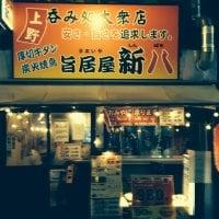 旨居屋 新八 上野駅前店