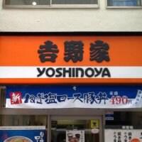 吉野家 渋谷文化村通り店