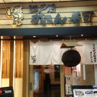 がってん寿司 浦和西口店