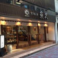 魚久 銀座店