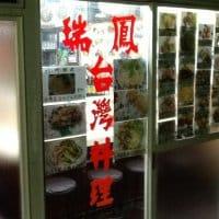 台湾料理 瑞鳳 北口店