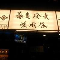嵯峨谷  神保町店
