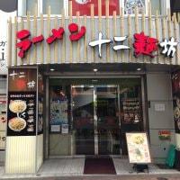 ラーメン十二麺坊