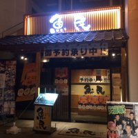 魚民  横手駅前店