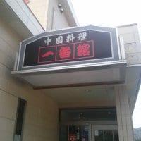 中国料理 一番館