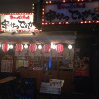 串かつ でんがな 大阪堂山町店