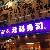 元祖 廻る 元禄寿司 梅田店