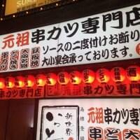 新世界 串カツ いっとく 阪急梅田東通り店