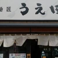 麺匠 うえ田 熱海店