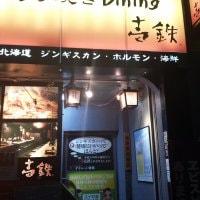 壱鉄 上野御徒町店