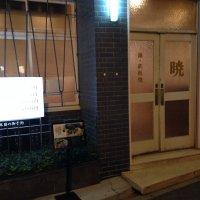 暁 神山店