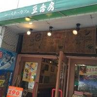 豆香房 水道橋店