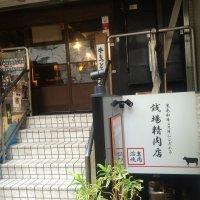 銭場精肉店 五反田店