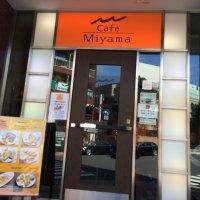 カフェ・ミヤマ 目黒東口駅前店