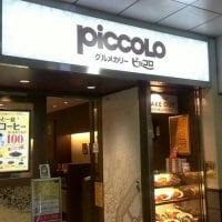 ピッコロ JR大阪駅店の口コミ