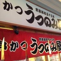 名代 串かつ おでん うつのみ屋 梅田本店
