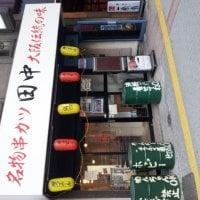 串カツ田中 上野御徒町店