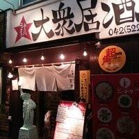 居酒屋 餃子のニューヨーク 立川店の口コミ