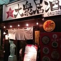 居酒屋 餃子のニューヨーク 立川店