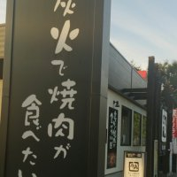 牛角 坂戸店