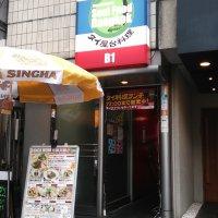 soul food bangkok 溜池山王店