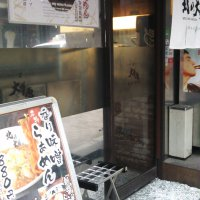 北の大草原 赤坂店